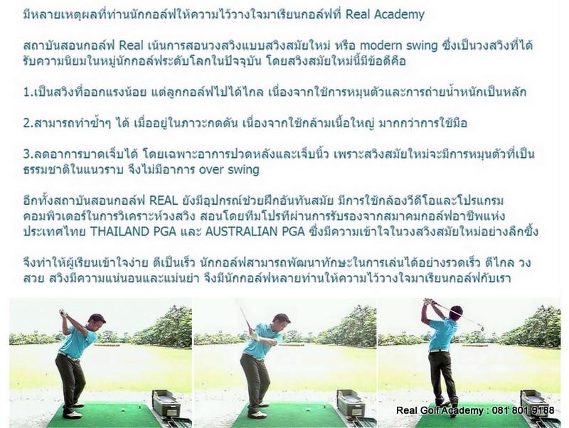 เรียนกอล์ฟที่Real Golf แล้วดีอย่างไร